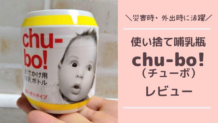 使い捨て哺乳瓶 chu-no!(チューボ)レビュー