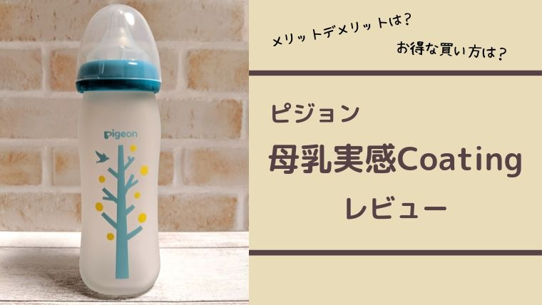 ピジョン 母乳実感Coating シリコンコーティング哺乳瓶 口コミ
