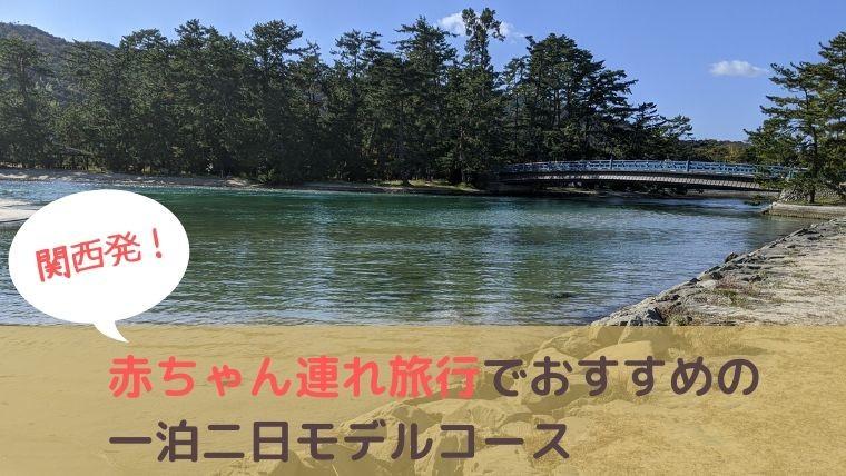 赤ちゃん連れ旅行でおすすめの関西発一泊二日モデルコース