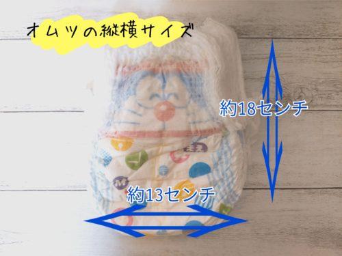 マミーポコパンツ M サイズ